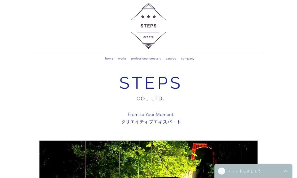 有限会社STEPSの制作情報 | 宮崎県の動画制作会社 | 動画幹事