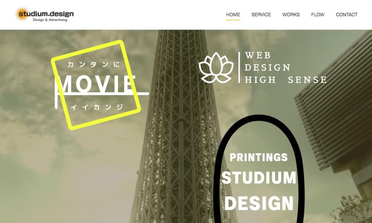 studium.designの制作情報 | 千葉県の動画制作会社 | 動画幹事