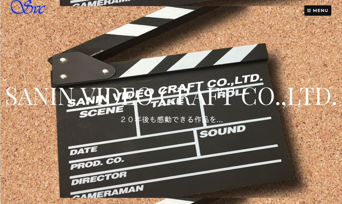 山陰ビデオクラフト有限会社の制作情報 | 島根県の動画制作会社 | 動画幹事