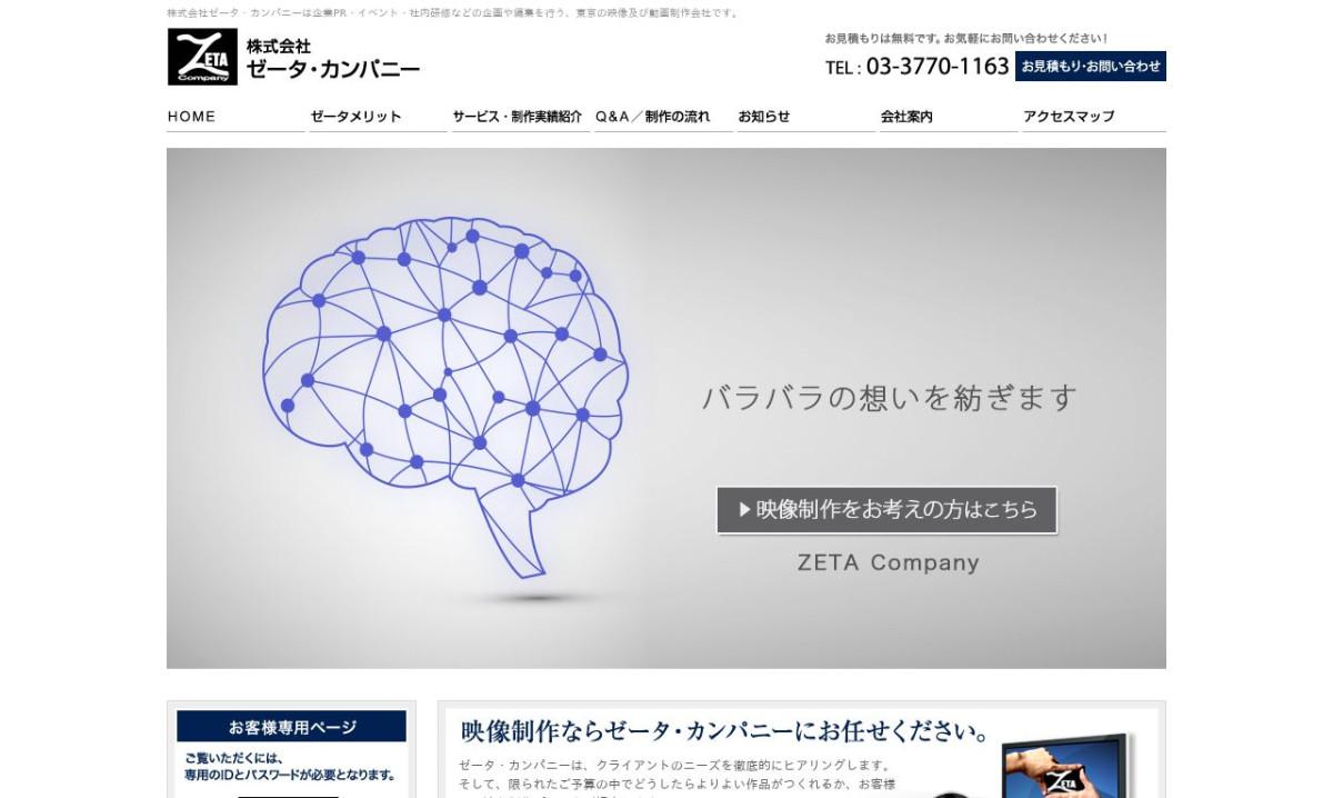 株式会社ゼータ・カンパニーの制作情報 | 東京都の動画制作会社 | 動画幹事