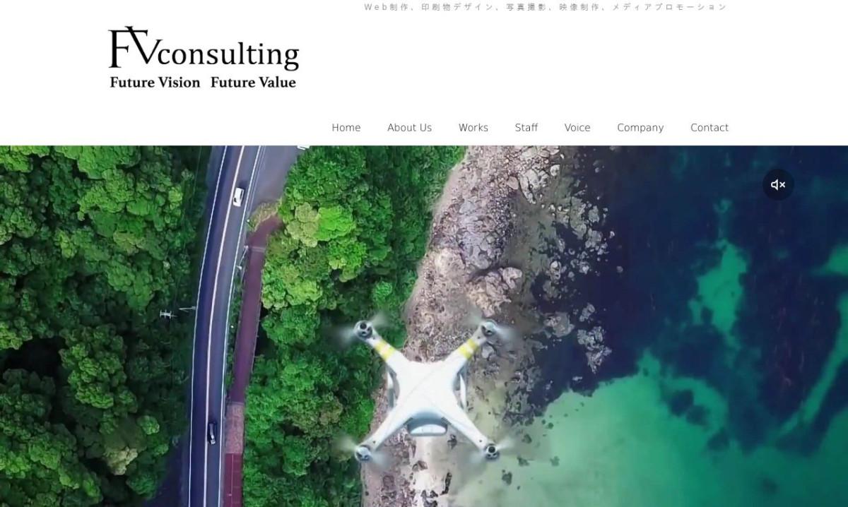 株式会社FVコンサルティングの制作情報 | 神奈川県の動画制作会社 | 動画幹事