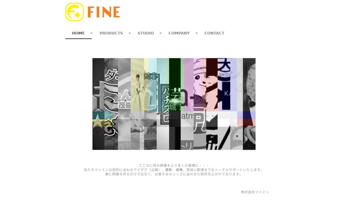 株式会社ファインの制作情報 | 東京都の動画制作会社 | 動画幹事