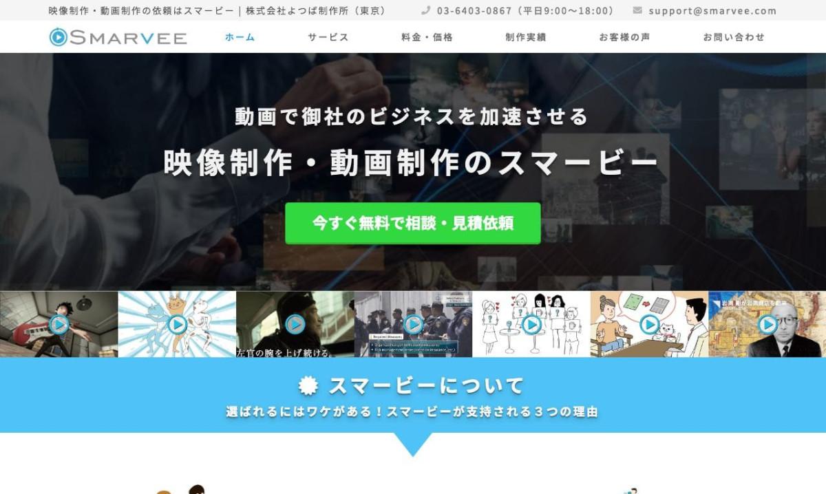 株式会社よつば制作所の制作情報 | 東京都の動画制作会社 | 動画幹事
