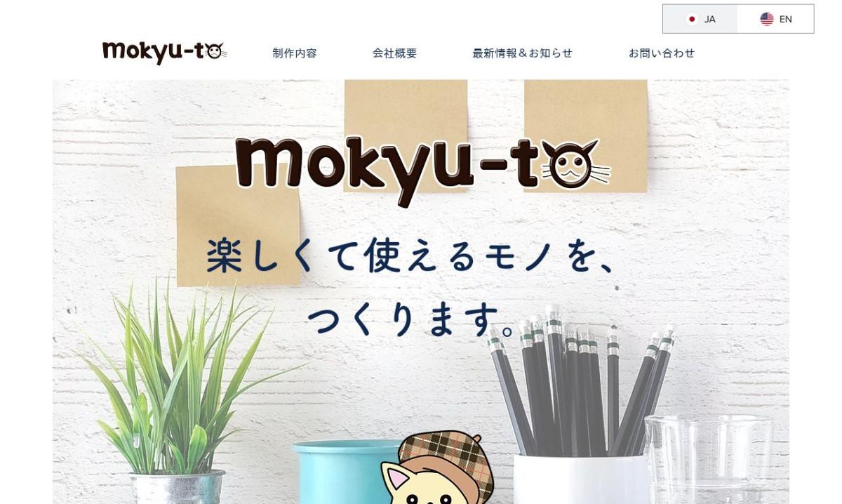 モキュート株式会社の制作情報 | 東京都の動画制作会社 | 動画幹事