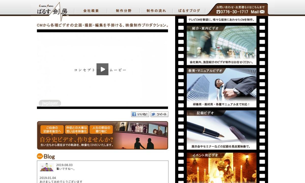 有限会社 ぱるす創房の制作情報 | 福井県の動画制作会社 | 動画幹事