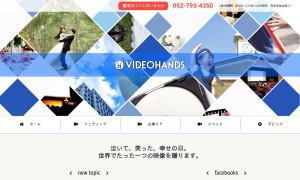 有限会社ビデオハンズ