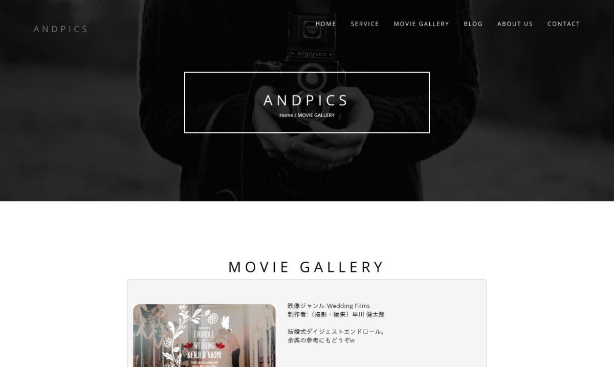 AndPiCS合同会社の制作情報 | 兵庫県の動画制作会社 | 動画幹事