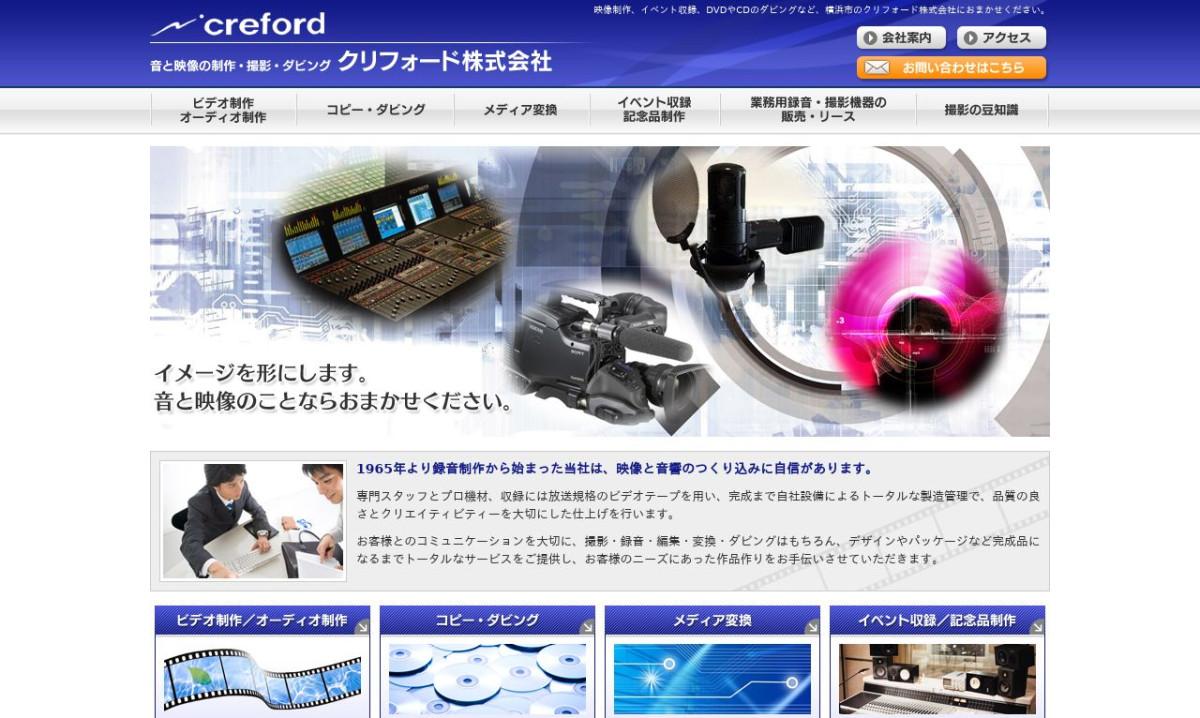 クリフォード株式会社の制作情報   神奈川県の動画制作会社   動画幹事