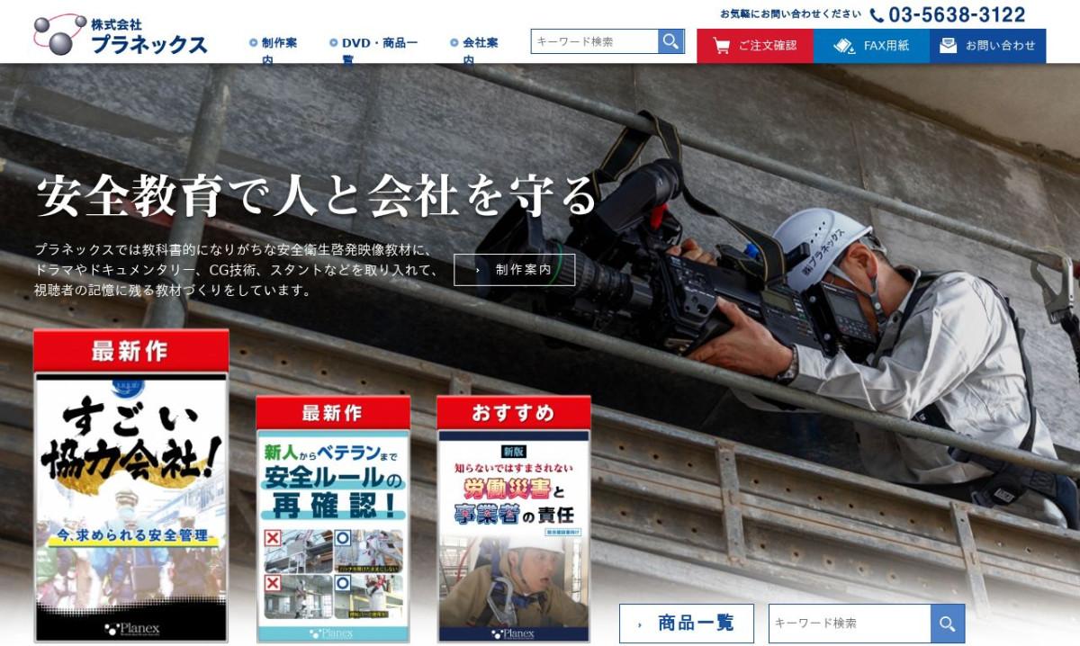 株式会社プラネックスの制作情報 | 東京都の動画制作会社 | 動画幹事