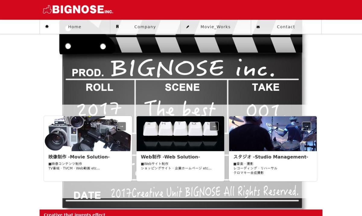 有限会社BIGNOSEの制作情報 | 愛媛県の動画制作会社 | 動画幹事