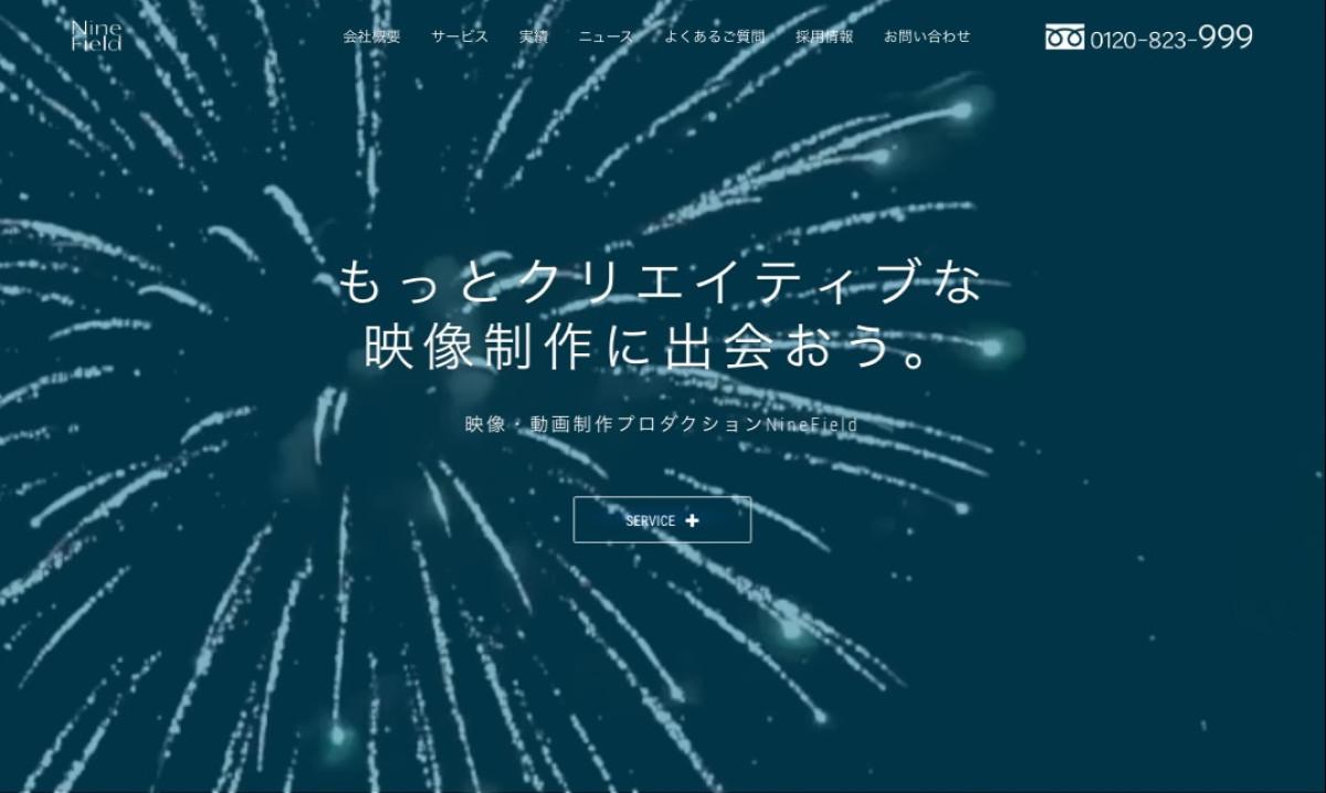株式会社ナインフィールドの制作情報 | 東京都の動画制作会社 | 動画幹事