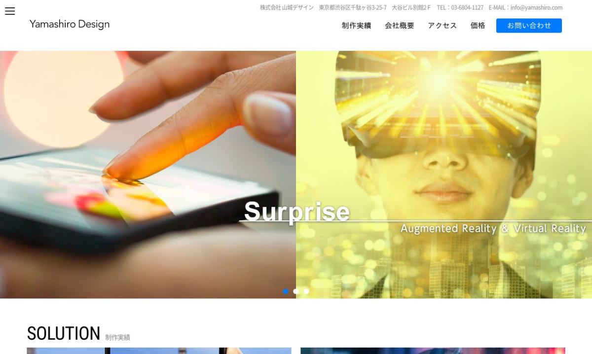 株式会社山城デザインの制作情報 | 東京都の動画制作会社 | 動画幹事