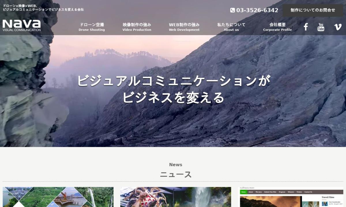 株式会社NAVAの制作情報 | 東京都の動画制作会社 | 動画幹事