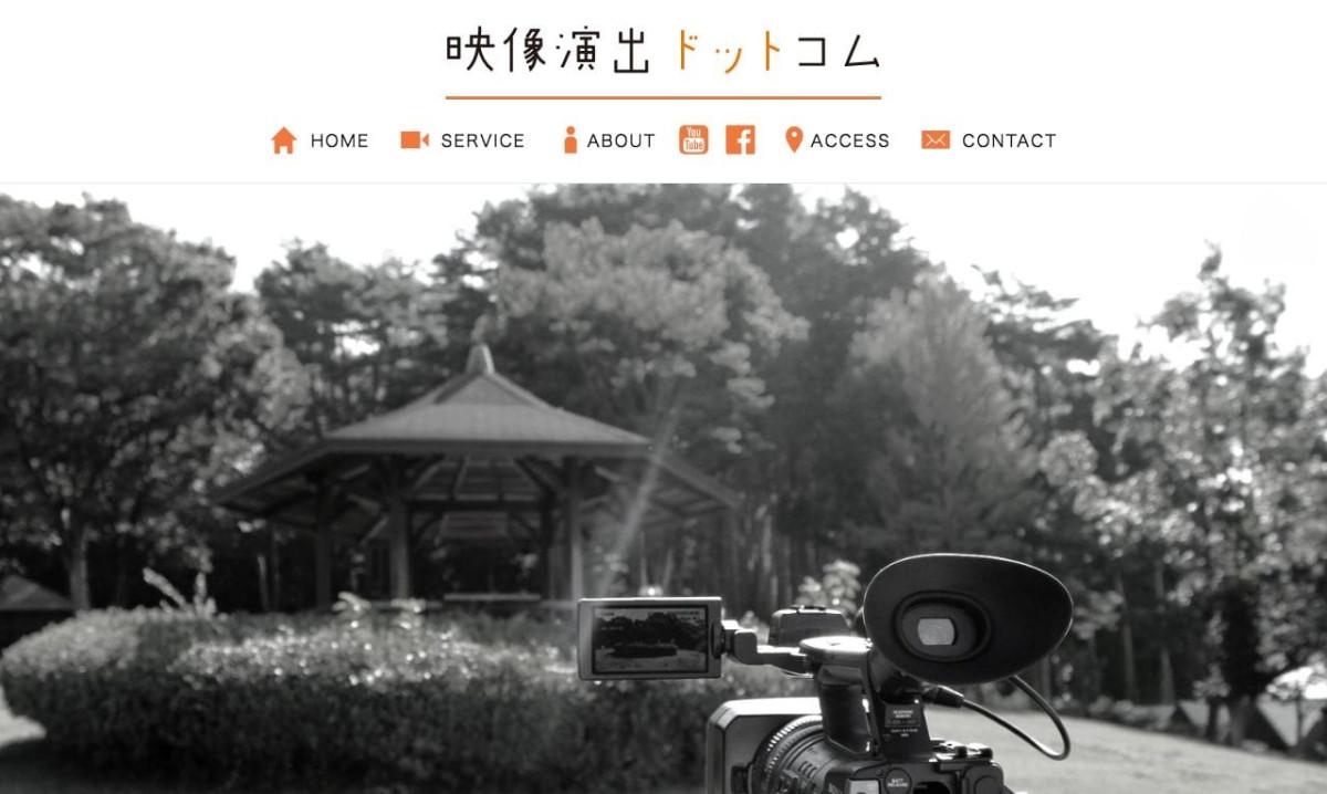 映像演出ドットコムの制作情報 | 長野県の動画制作会社 | 動画幹事