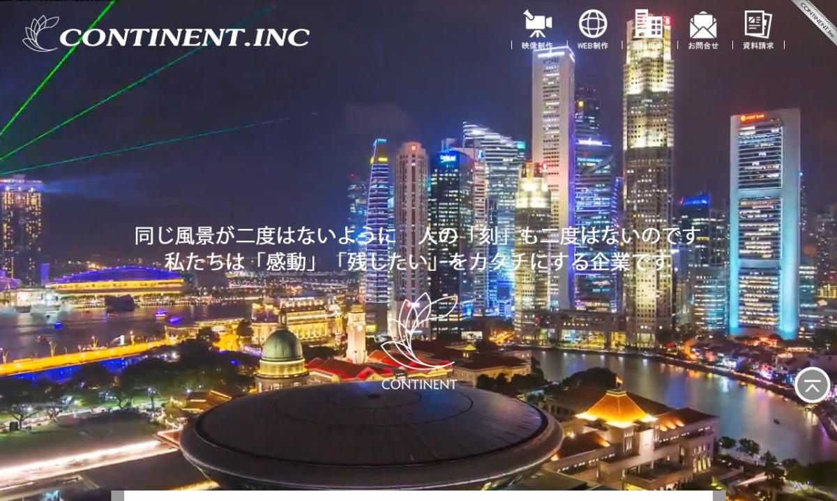 株式会社コンチネントの制作情報 | 香川県の動画制作会社 | 動画幹事