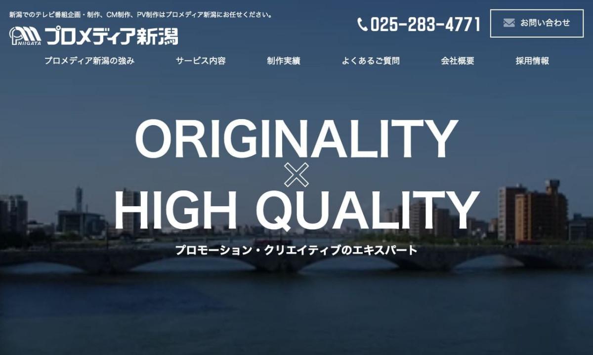株式会社 プロメディア新潟の制作情報 | 新潟県の動画制作会社 | 動画幹事