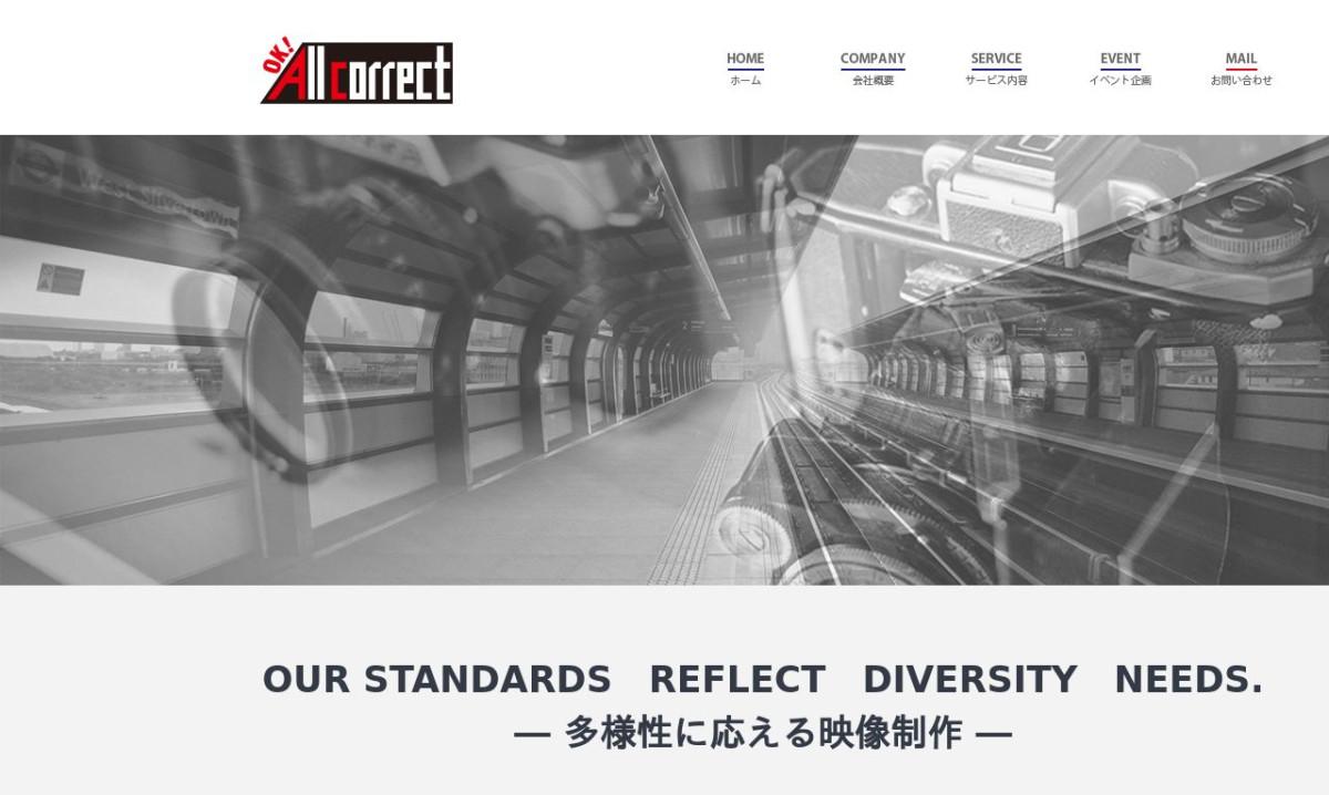 株式会社オール・コレクトの制作情報 | 東京都の動画制作会社 | 動画幹事