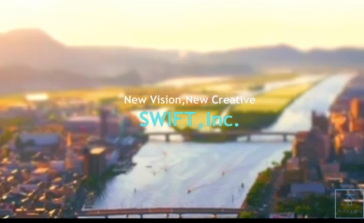 株式会社SWIFTの制作情報 | 島根県の動画制作会社 | 動画幹事