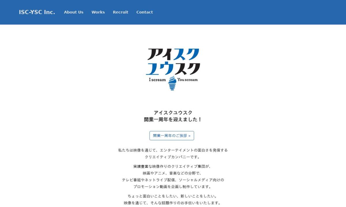 株式会社アイスクユウスクの制作情報 | 東京都の動画制作会社 | 動画幹事