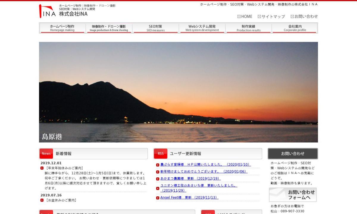 株式会社INAの制作情報 | 愛媛県の動画制作会社 | 動画幹事