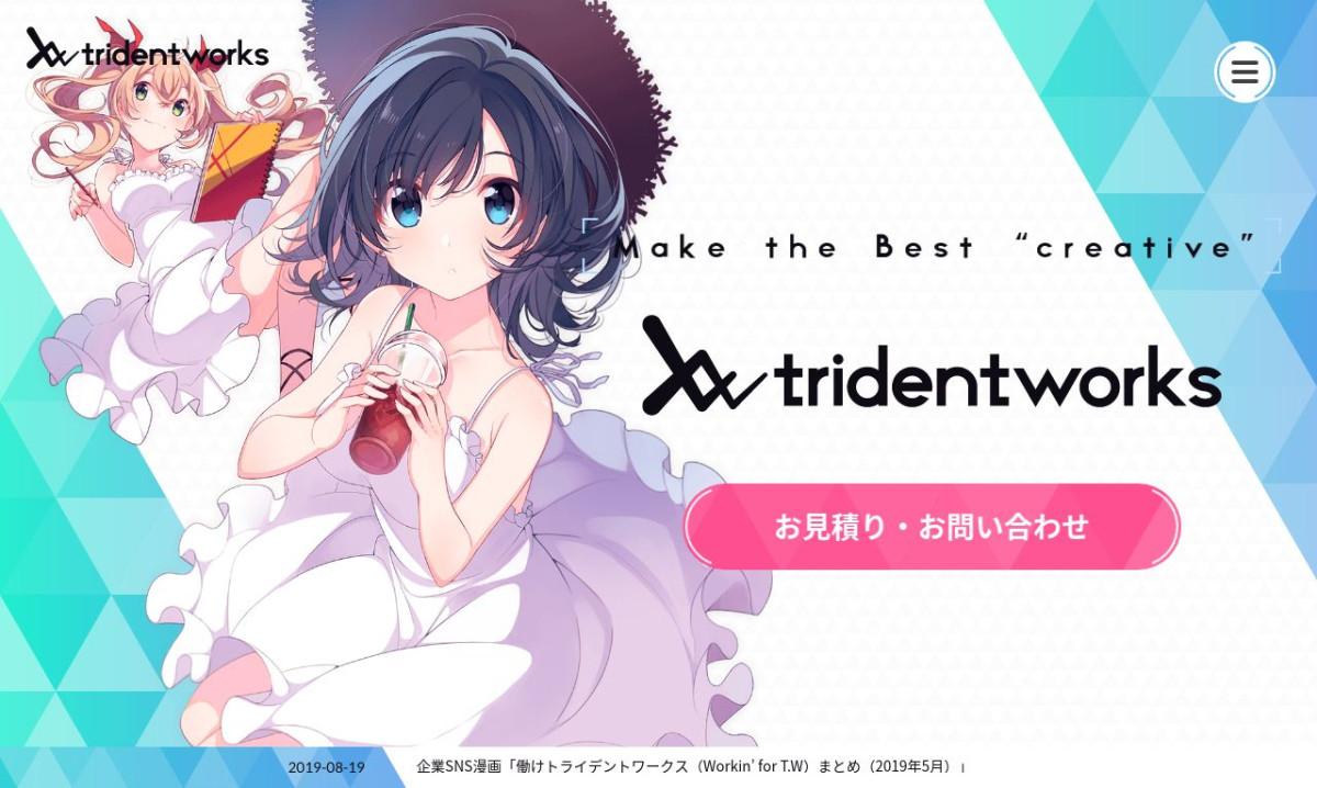 株式会社トライデントワークスの制作情報 | 栃木県の動画制作会社 | 動画幹事