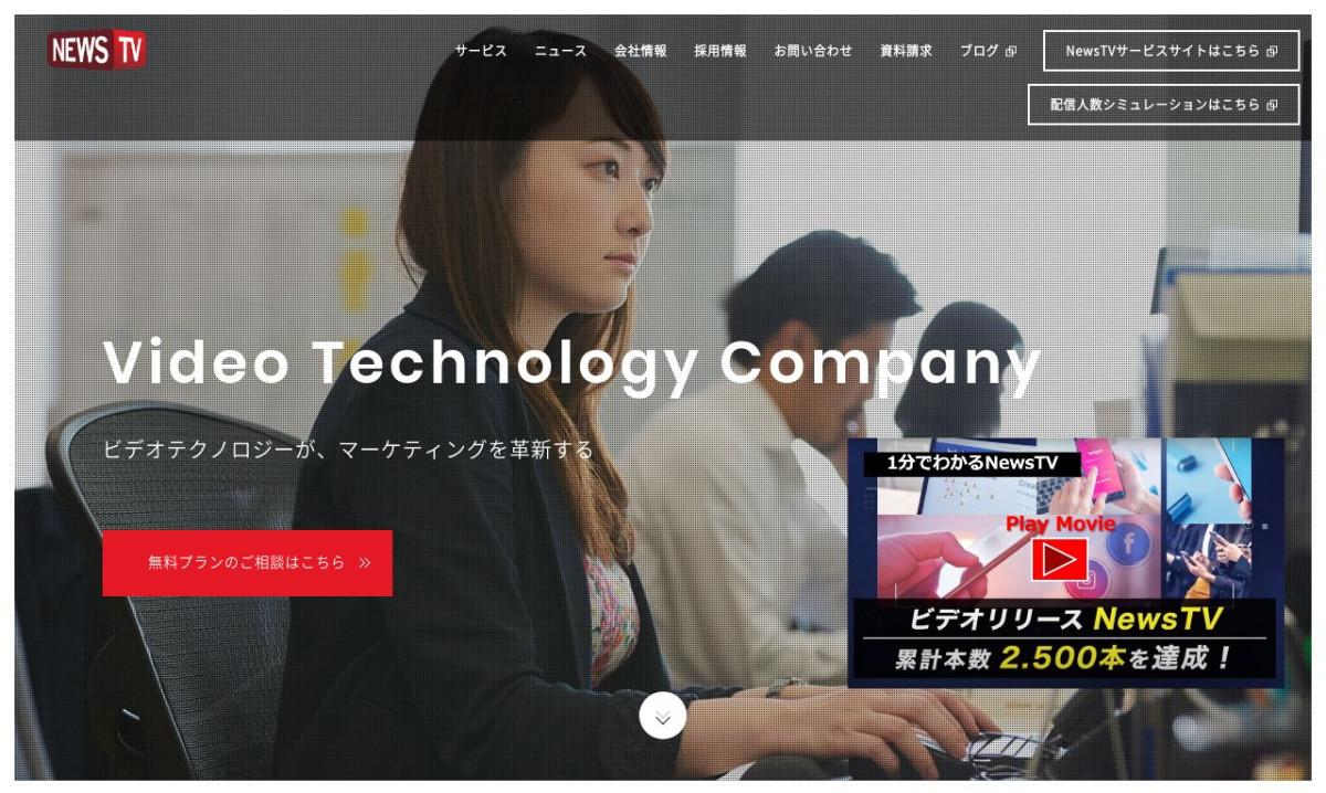 株式会社NewsTVの制作情報 | 東京都の動画制作会社 | 動画幹事
