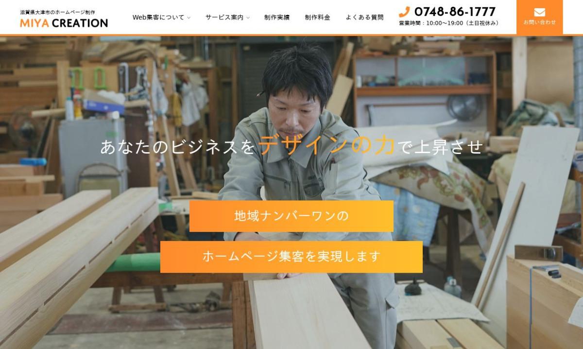 宮クリエイションの制作情報 | 滋賀県の動画制作会社 | 動画幹事