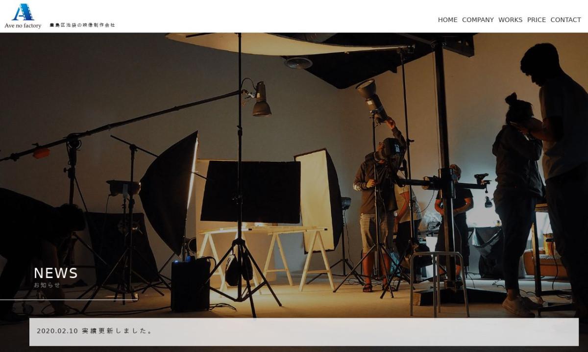 株式会社アベノファクトリーの制作情報 | 東京都の動画制作会社 | 動画幹事