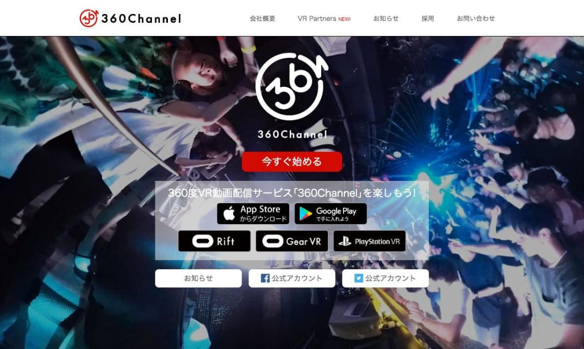 株式会社360Channelの制作情報 | 東京都の動画制作会社 | 動画幹事