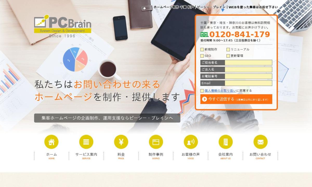 株式会社ピーシー・ブレインの制作情報 | 千葉県の動画制作会社 | 動画幹事
