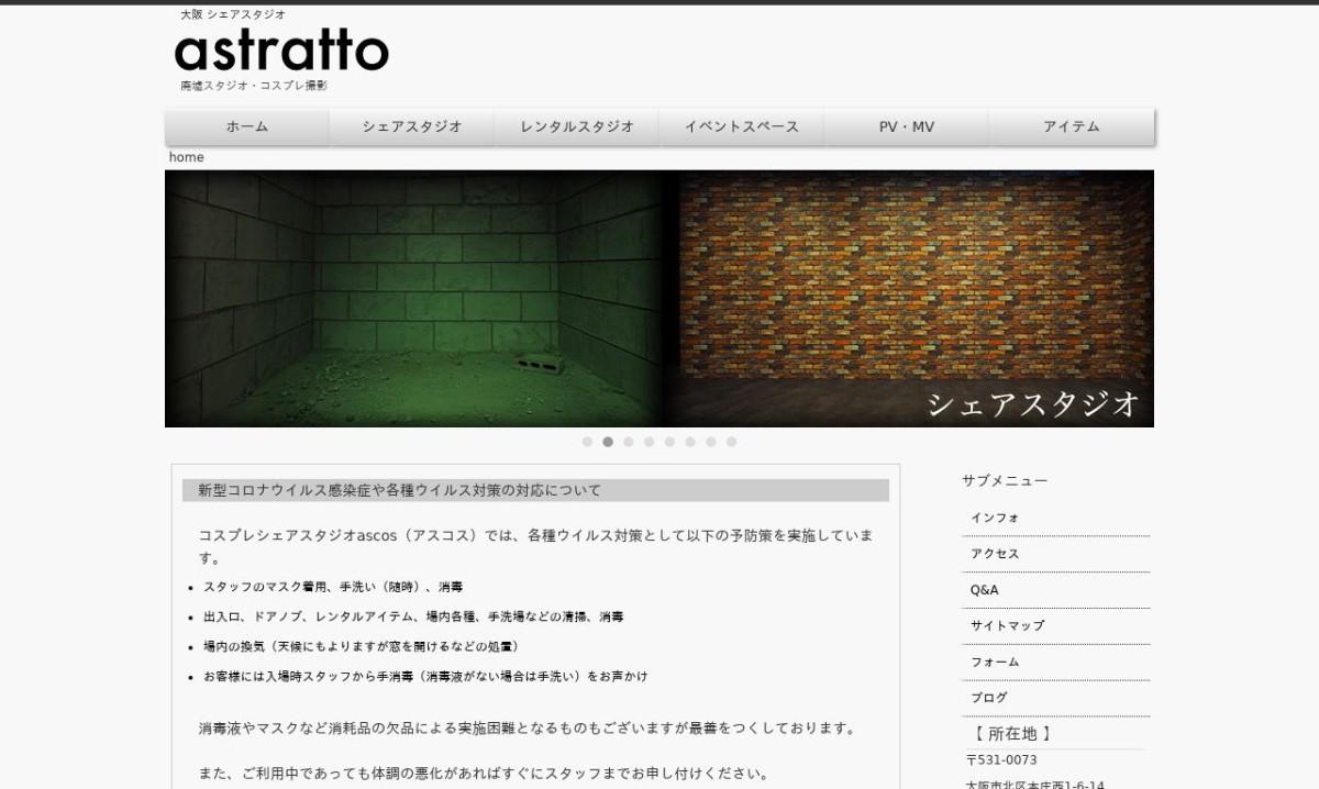 撮影スタジオastrattoの制作情報 | 大阪府の動画制作会社 | 動画幹事