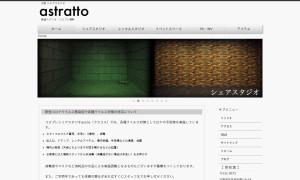 撮影スタジオastratto