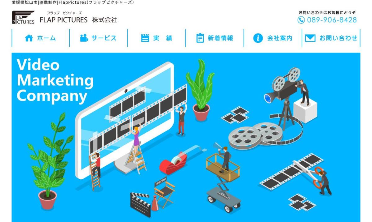 Flap Pictures株式会社の制作情報 | 愛媛県の動画制作会社 | 動画幹事