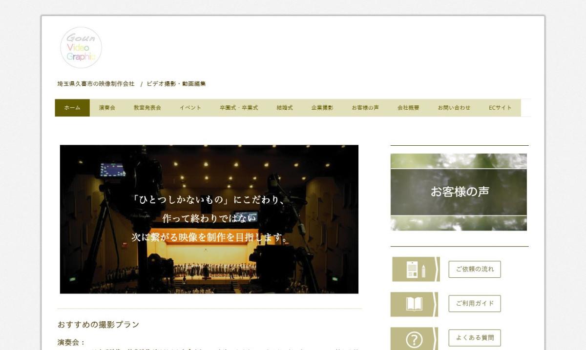 株式会社Goun Video Graphicの制作情報 | 埼玉県の動画制作会社 | 動画幹事