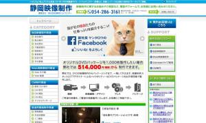 株式会社静岡テレビセンター