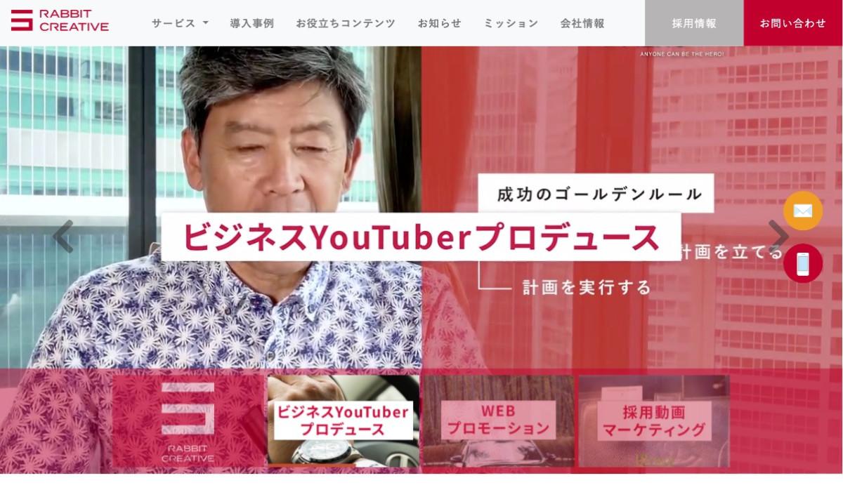 株式会社ラビットクリエイティブの制作情報 | 大阪府の動画制作会社 | 動画幹事