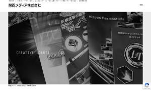 関西メディア株式会社