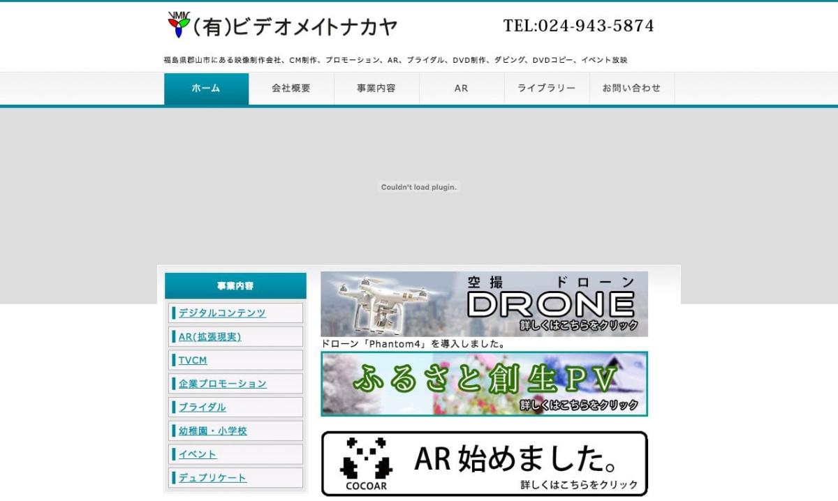 有限会社 ビデオメイトナカヤの制作情報 | 福島県の動画制作会社 | 動画幹事