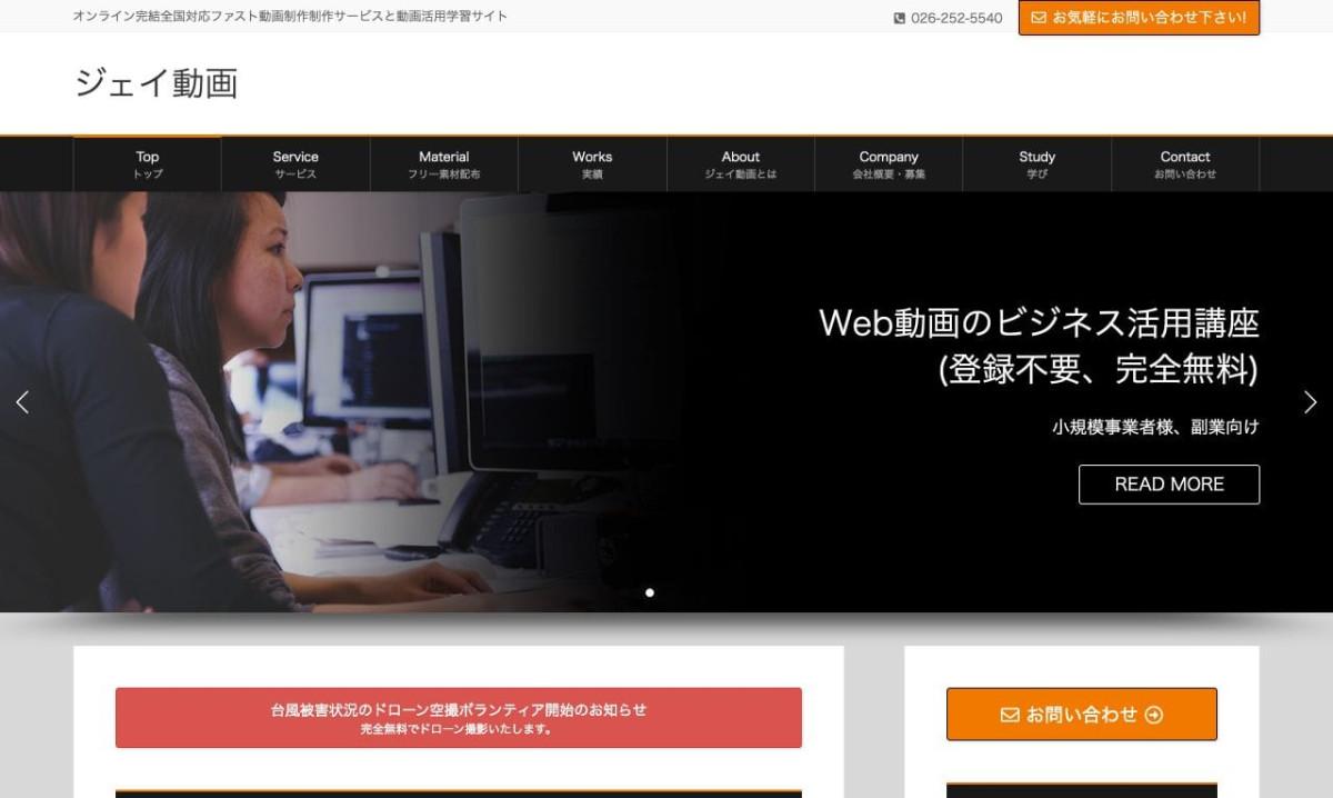 合資会社ジェイラインの制作情報 | 長野県の動画制作会社 | 動画幹事