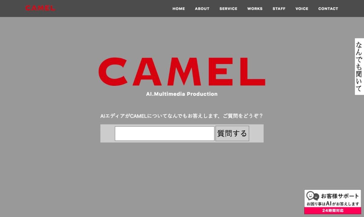 株式会社キャメルの制作情報 | 兵庫県の動画制作会社 | 動画幹事