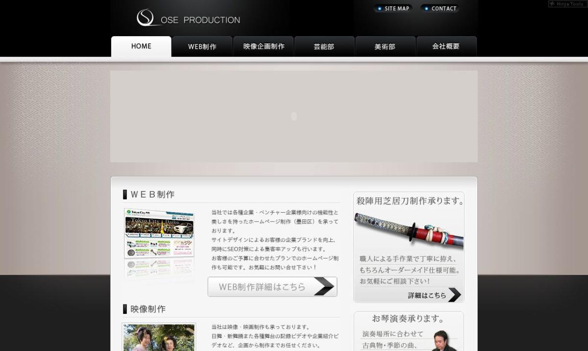 大瀬プロダクションの制作情報 | 東京都の動画制作会社 | 動画幹事