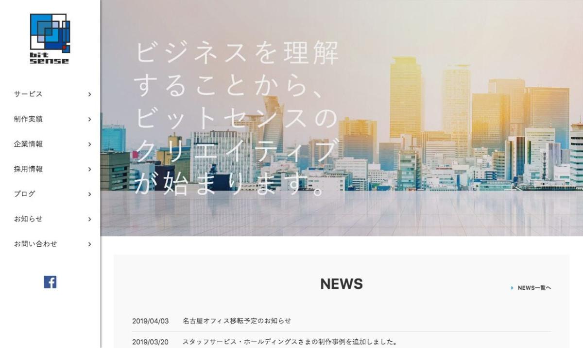 株式会社ビットセンスの制作情報   愛知県の動画制作会社   動画幹事