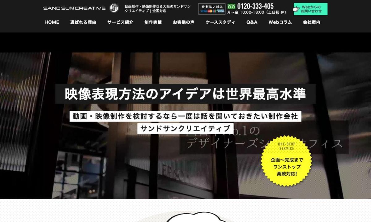 株式会社Sand Sun Creativeの制作情報 | 大阪府の動画制作会社 | 動画幹事