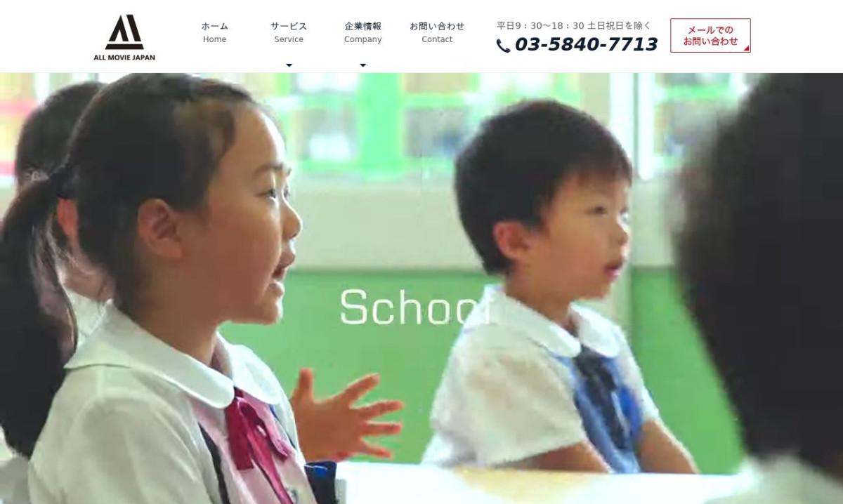 株式会社オールムービー・ジャパンの制作情報 | 東京都の動画制作会社 | 動画幹事