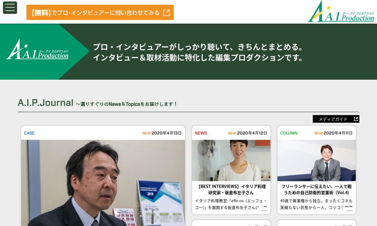 株式会社エーアイプロダクションの制作情報 | 東京都の動画制作会社 | 動画幹事