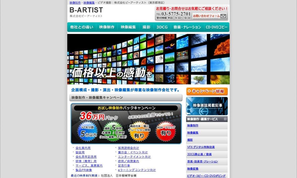 株式会社ビーアーティストの制作情報 | 東京都の動画制作会社 | 動画幹事