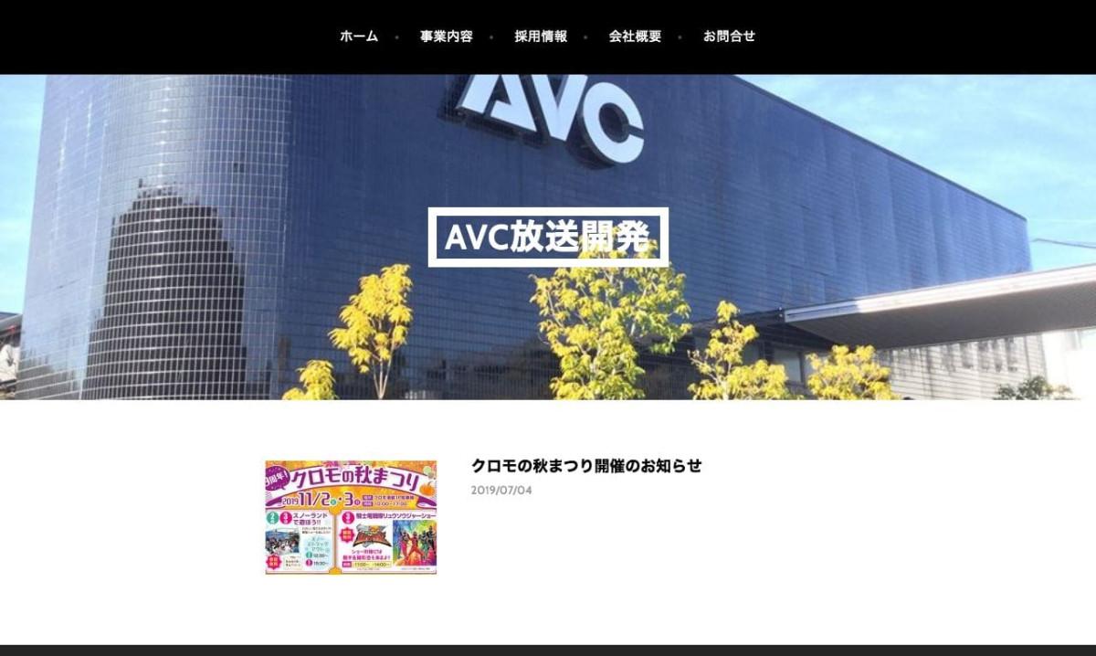 株式会社AVC放送開発の制作情報 | 宮崎県の動画制作会社 | 動画幹事