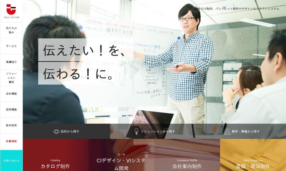 タクトシステム株式会社の制作情報 | 東京都の動画制作会社 | 動画幹事