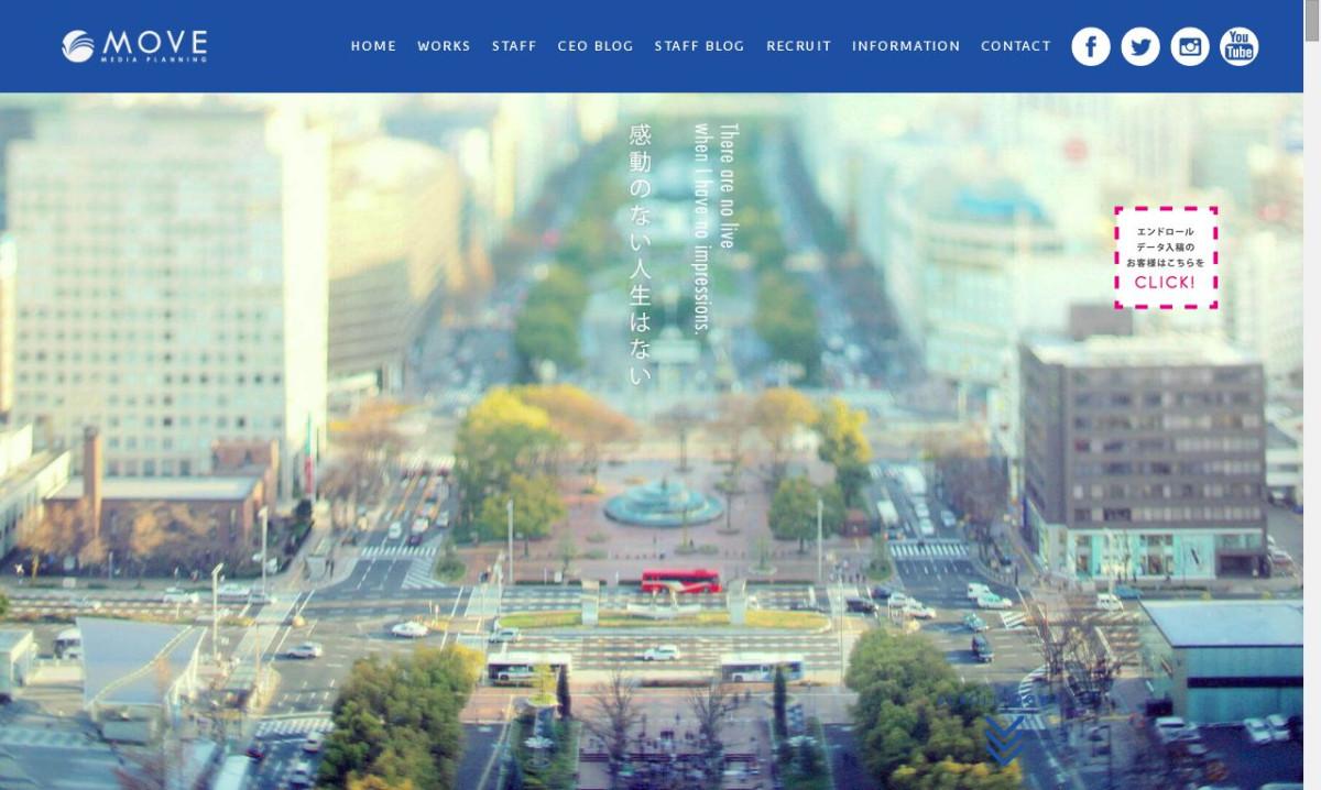 株式会社ムーブの制作情報   愛知県の動画制作会社   動画幹事
