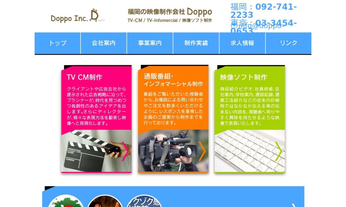 株式会社Doppoの制作情報 | 福岡県の動画制作会社 | 動画幹事